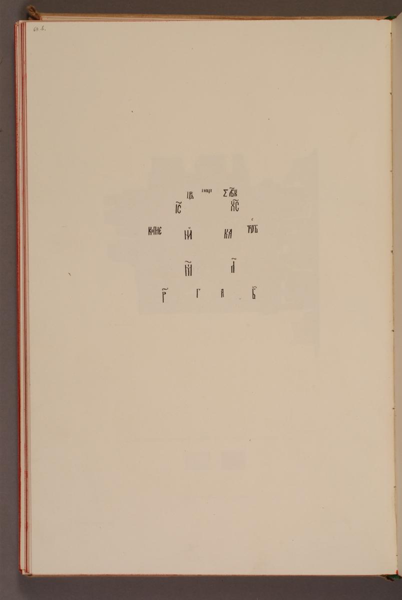 Avbildning föreställande detalj av fälttecken taget som trofé av svenska armén. Den avbildade fanan finns bevarad i Armémuseums samling, för mer information, se relaterade objekt.